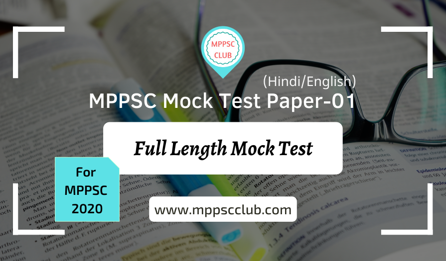 MPPSC Mock Test Paper-1