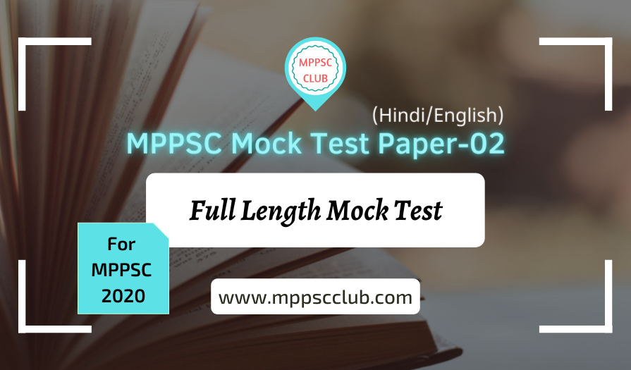 MPPSC Mock Test Paper 2