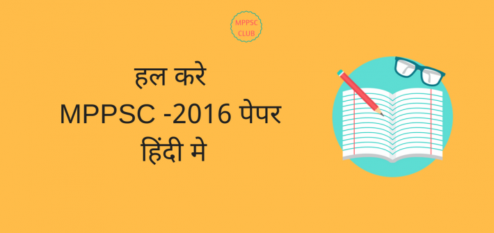 Solve MPPSC 2016 Paper In Hindi