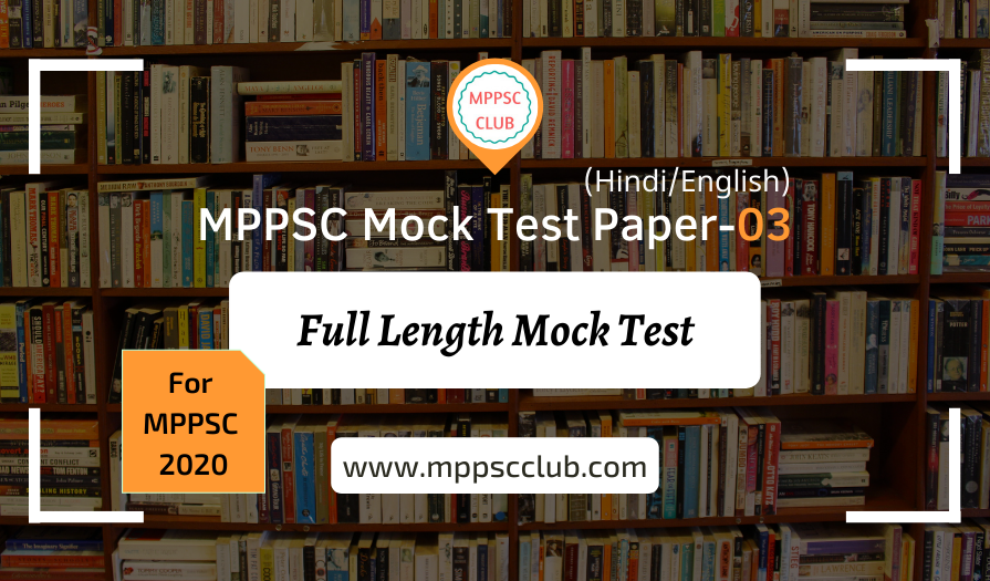 MPPSC Mock Test Paper 3