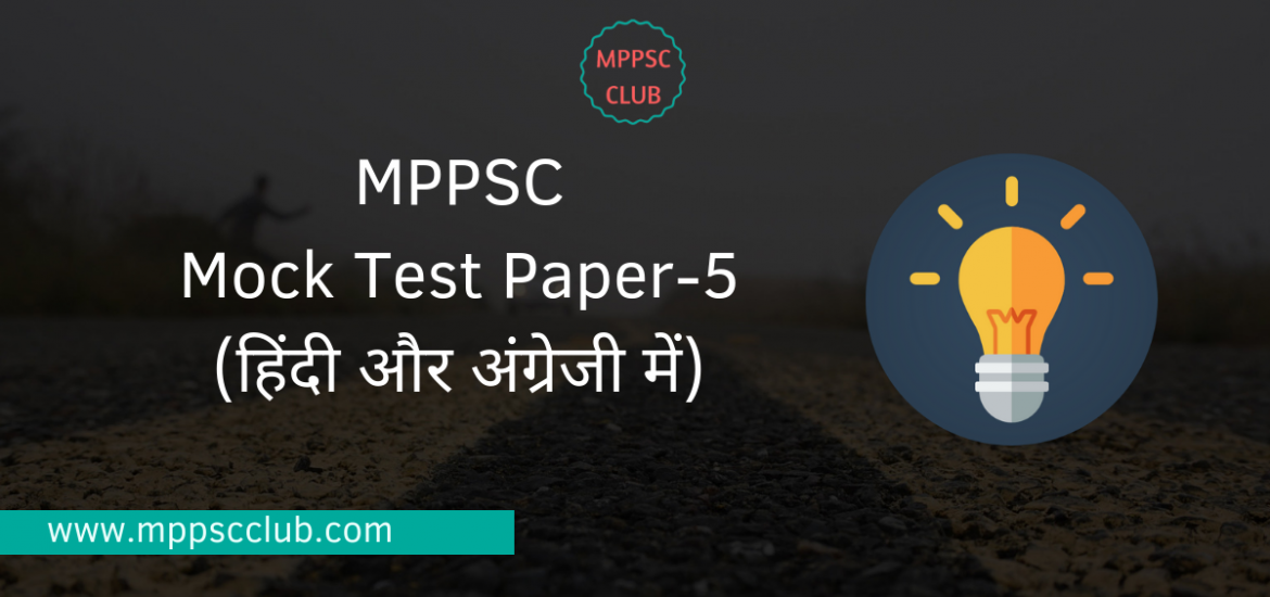 MPPSC Mock Test Paper 5 in English