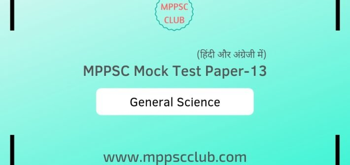 MPPSC Mock test paper 13 General Science