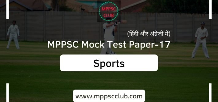 MPPSC Sports Mock test in Hindi