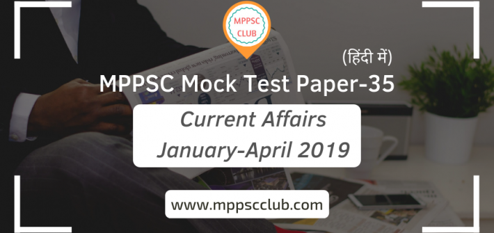 MPPSC Current Affairs Mock Test Paper 35