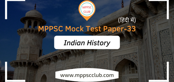 MPPSC History Mock Test Paper 33 In Hindi