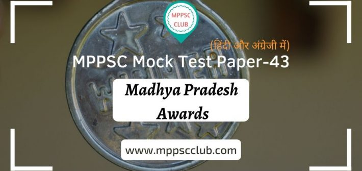 MPPSC Awards Mock Test Paper 43