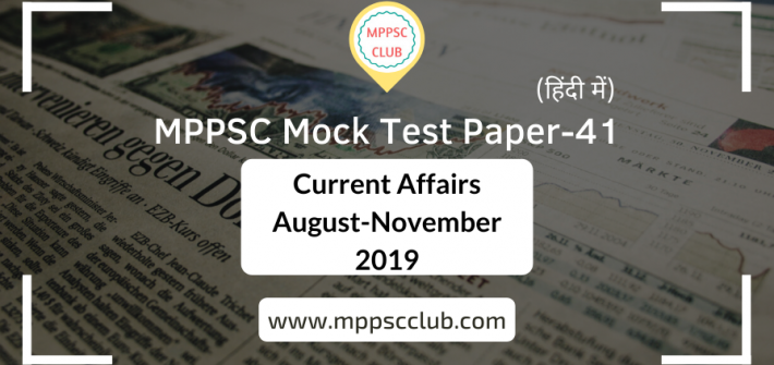 MPPSC Current Affairs Mock Test 41