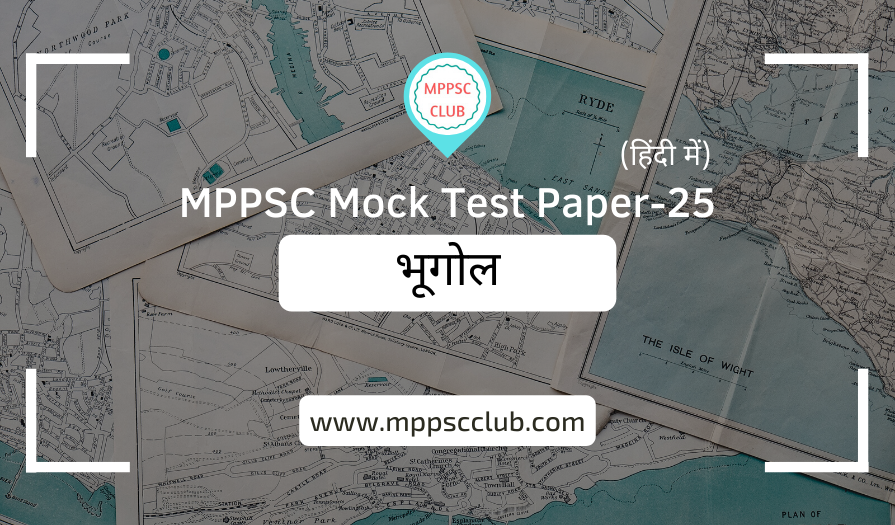 MPPSC Geography Mock Test 25