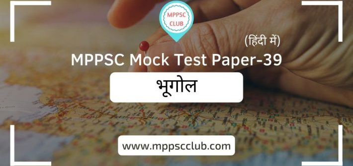 MPPSC Geography Mock Test Paper 39