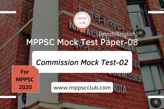 MPPSC Mock Test Paper 08