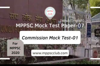 MPPSC Mock Test Paper 7