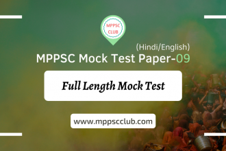 mppsc 2020 test series