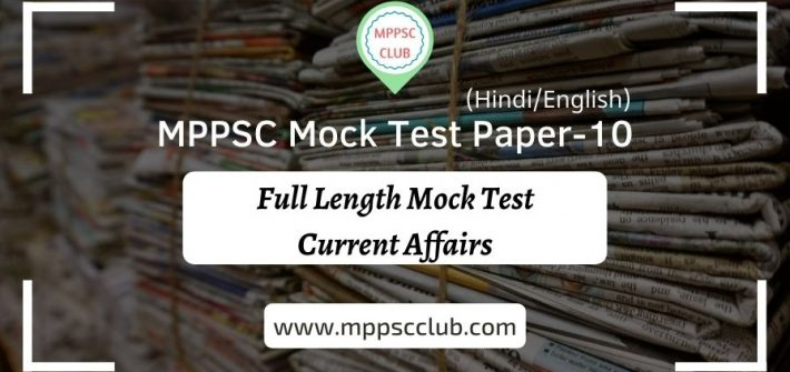 mppsc mock test paper 10